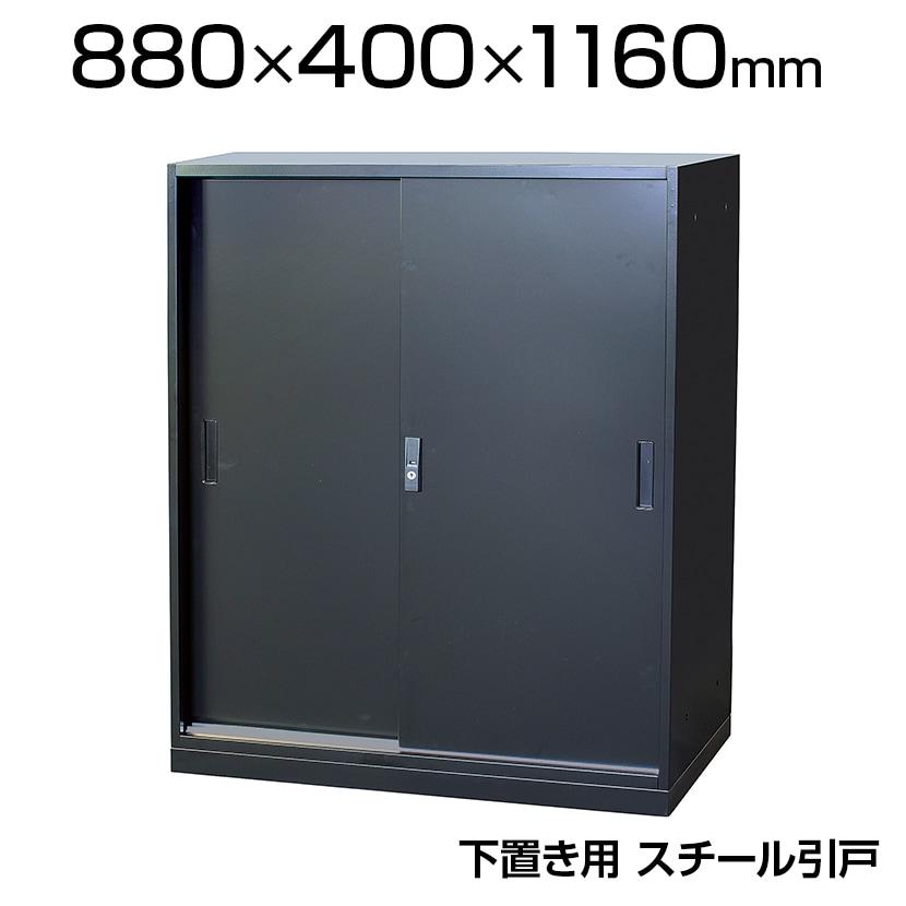 YSシリーズ 単体書庫 A4ファイル対応 下置き スチール引戸 ベース付き ブラック 幅880×奥行400×高さ1160mm YS-3A4S