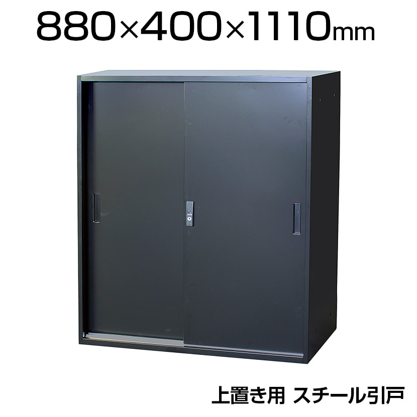 YSシリーズ 単体書庫 A4ファイル対応 上置き スチール引戸 ブラック 幅880×奥行400×高さ1110mm YS-3A4S
