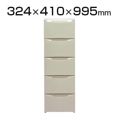 アイリスオーヤマ スリムチェスト 5段 COD-325 幅324×奥行410×高さ995mm