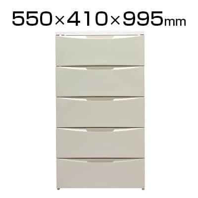 アイリスオーヤマ レギュラーチェスト 5段 COD-555 幅550×奥行410×高さ995mm