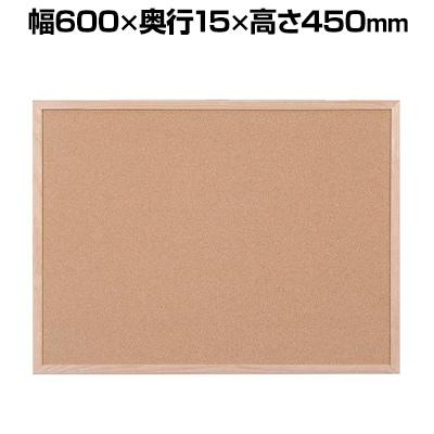 コルクボード 伝言板 ナチュラルテイスト 幅600×奥行15×高さ450mm CRB-4560