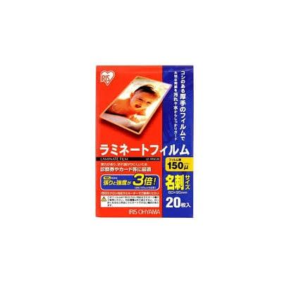 ラミネートフィルム/150ミクロン・名刺サイズ・20枚入/LZ-15NC20 ラミネーター専用