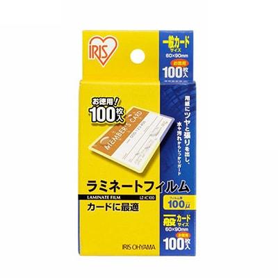 ラミネートフィルム/100ミクロン・一般カードサイズ・100枚入/LZ-IC100 ラミネーター専用