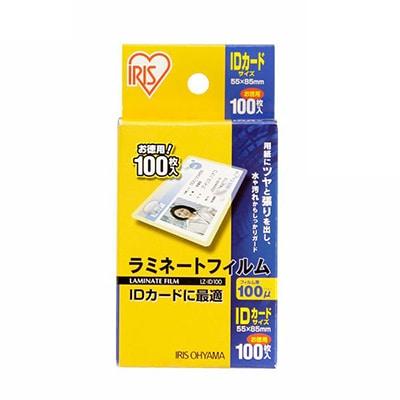 ラミネートフィルム/100ミクロン・IDカードサイズ・100枚入/LZ-ID100 ラミネーター専用