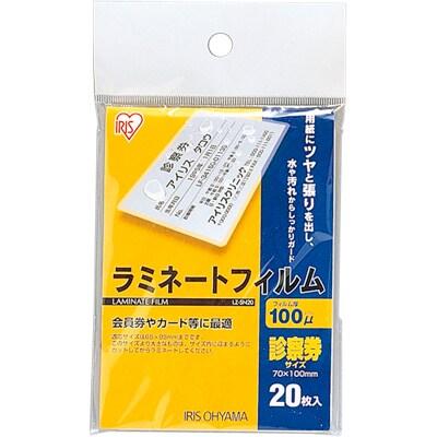 ラミネートフィルム/100ミクロン・診察券サイズ・20枚入/LZ-SN20 ラミネーター専用