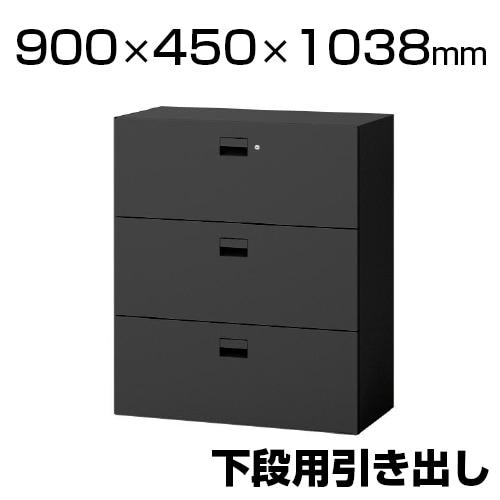 ITOKI(イトーキ) eS cabinet エスキャビネット 3段引き出しタイプ(下段用) シリンダー錠 ラッチ付き ブラック 幅900×奥行450×高さ1038mm   H1-M1090AAS-T1