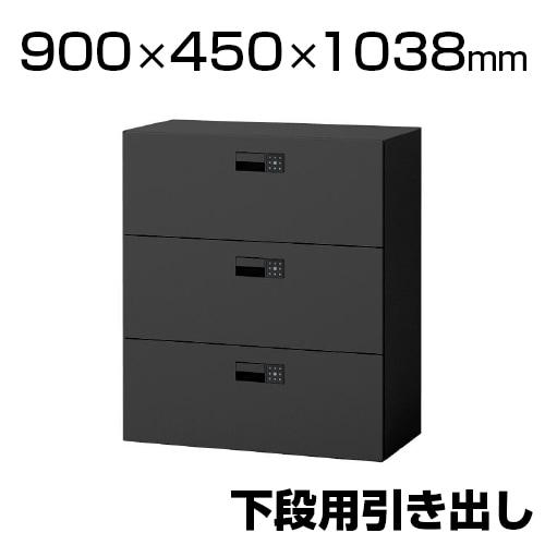 ITOKI(イトーキ) eS cabinet エスキャビネット 3段引き出しタイプ(下段用) スマートロック(オートロック機構) 配線工事不要 ラッチ付き ブラック 幅900×奥行450×高さ1038mm   H2-M1090AKS-T1