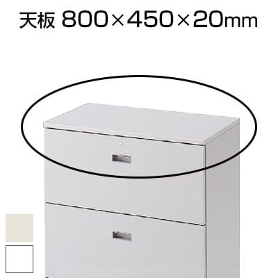 ITOKI(イトーキ) A4シリーズ天板W800 幅799×奥行450×高さ20mm    HFMA-028TTN