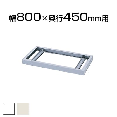 ITOKI(イトーキ) A4シリーズベース 幅800×奥行450×高さ60mm  | HFMA-068BA