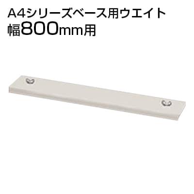 ITOKI(イトーキ) eS cabinet エスキャビネット A4シリーズ転倒防止用ベース用ウエイト 幅800mm用(16.4kg) | HFMA-WT