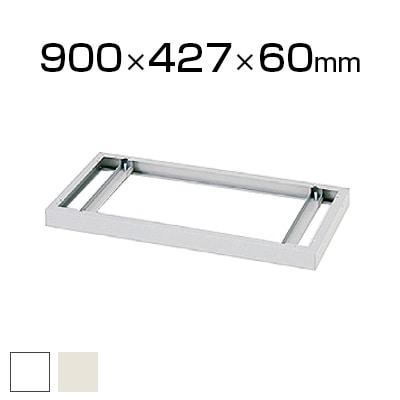 ITOKI(イトーキ) シンラインベースW900 幅900×奥行427×高さ60mm  | HTMA-069BA
