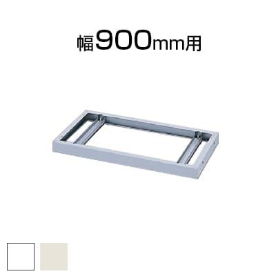 ITOKI(イトーキ) シンキャビベ-ス 幅900×奥行377×高さ60mm  | HTSA-069BA