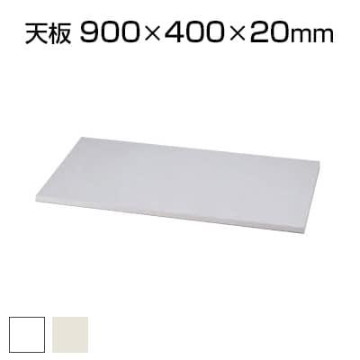 ITOKI(イトーキ) シンライン400天板W900 幅900×奥行400×高さ20mm  | HTSA-29TN