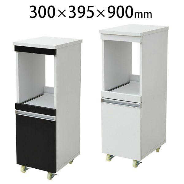キッチンラック 家電ラック スリムラック キャスター付きロータイプ 幅300×奥行395×高さ900mm FKC-0004