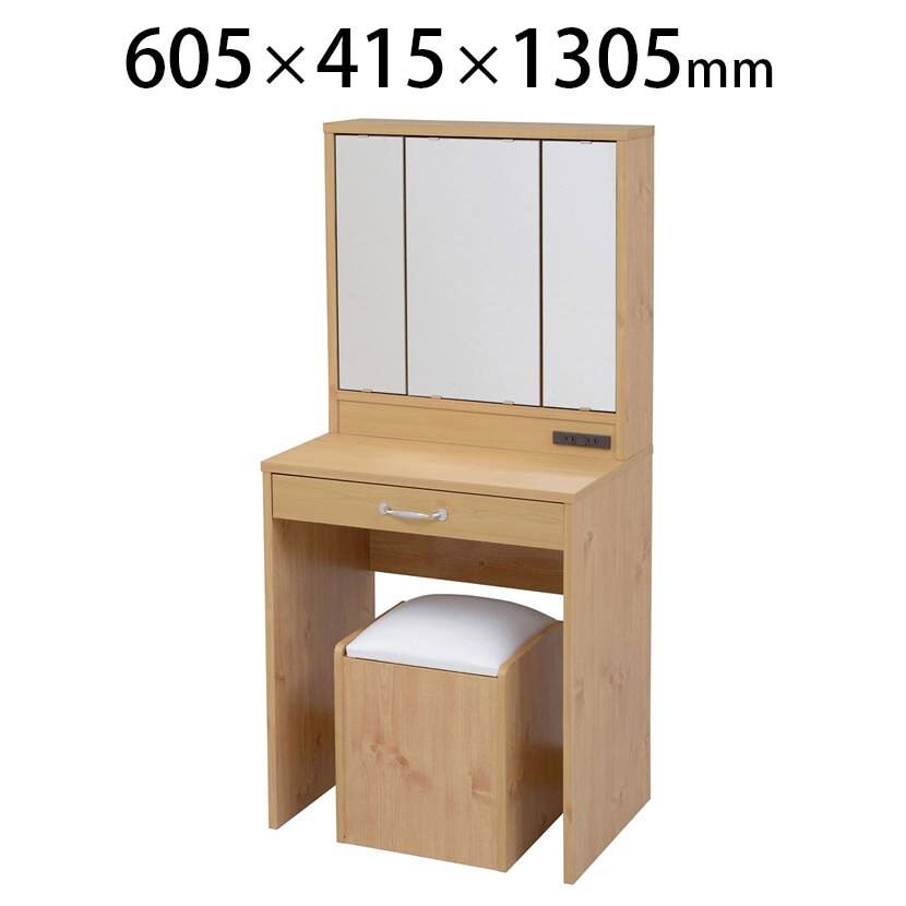 スツール付3面鏡ドレッサー (ドレッサー)幅605×奥行415×高さ1305mm(スツール)幅330×奥行295×高さ420mm 木製収納