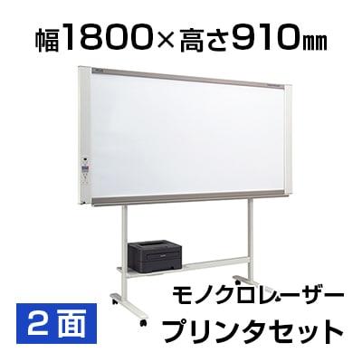 プラス キャプチャーボード モノクロレーザープリンタセット ワイドタイプ ボード2面/C-21WL