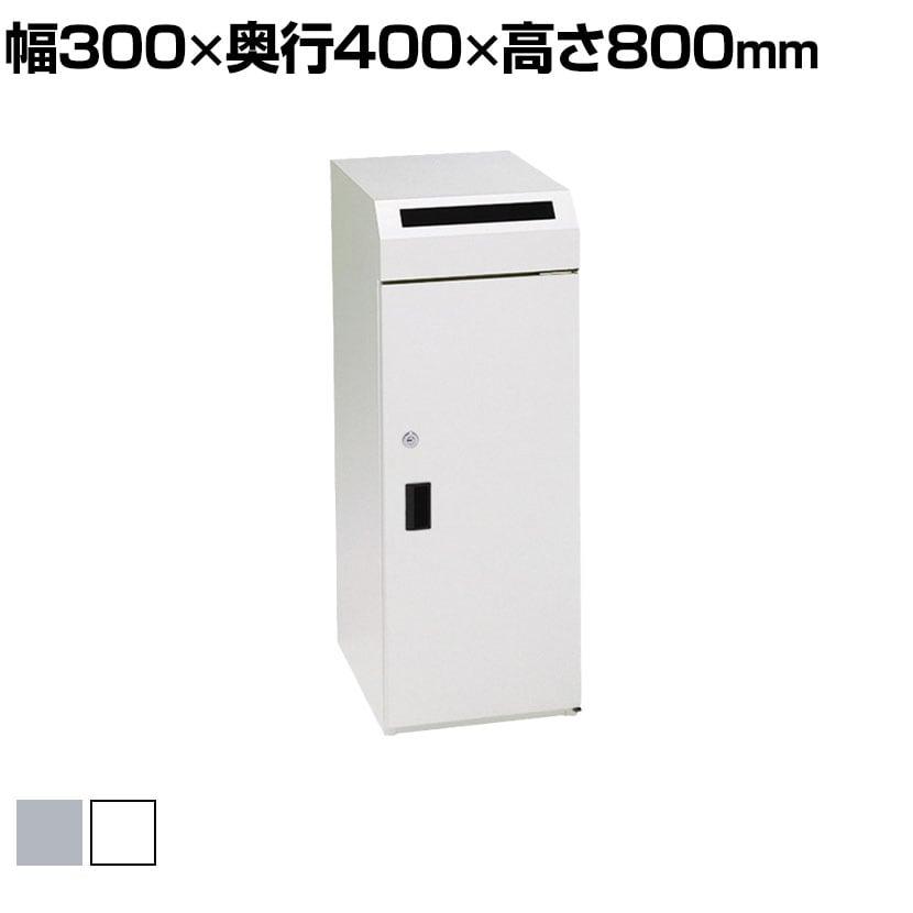 機密書類回収ボックス 個人情報保護 セキュリティ スチール製 鍵2個付属 幅300×奥行400×高さ800mm