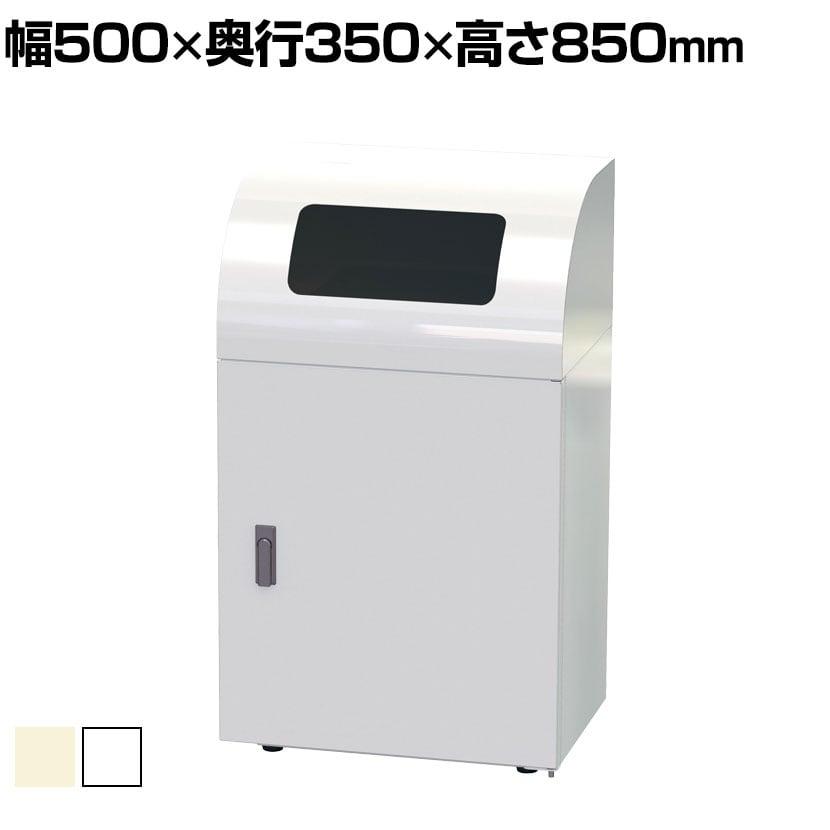 リサイクルトラッシュ スチール製 ゴミ箱 40L インナーボックス付き 幅500×奥行350×高さ850mm