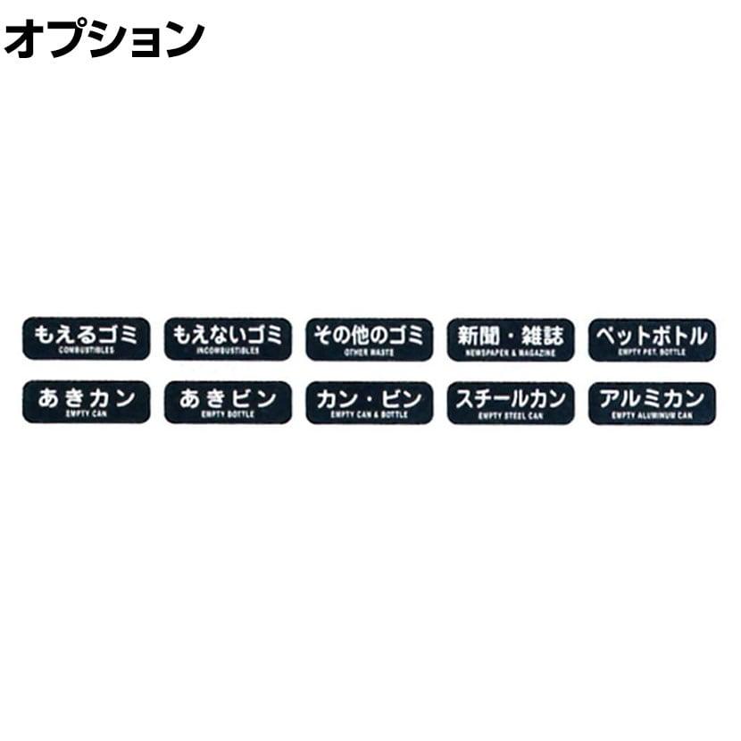 [オプション]リサイクルトラッシュ用分別ラベル 10種類1セット 縦60×横170mm