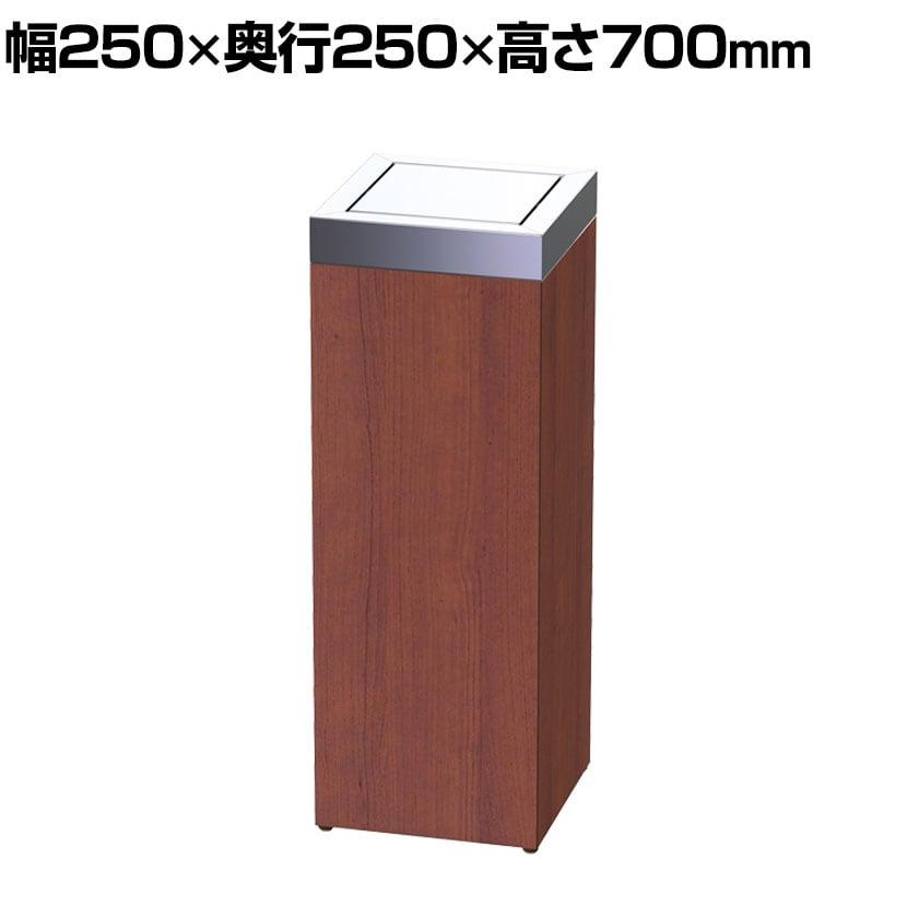ウッド調ロータリースタンド ランバーコア材/メラミン化粧板+ステンレス 幅250×奥行250×高さ700mm