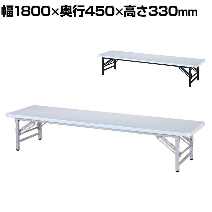 折りたたみ座卓 スライド脚 ブロー成型 樹脂製天板 楽々スタッキング 幅1800×奥行450×高さ330mm