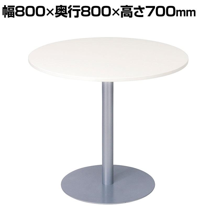 多目的テーブル ラウンドタイプ 直径800×高さ700mm