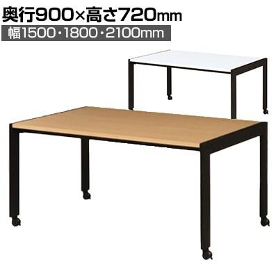 エクステンションテーブル 幅3段階伸縮機構 ブラック脚 リフトロックキャスター採用 幅1500/1800/2100×奥行900×高さ720mm