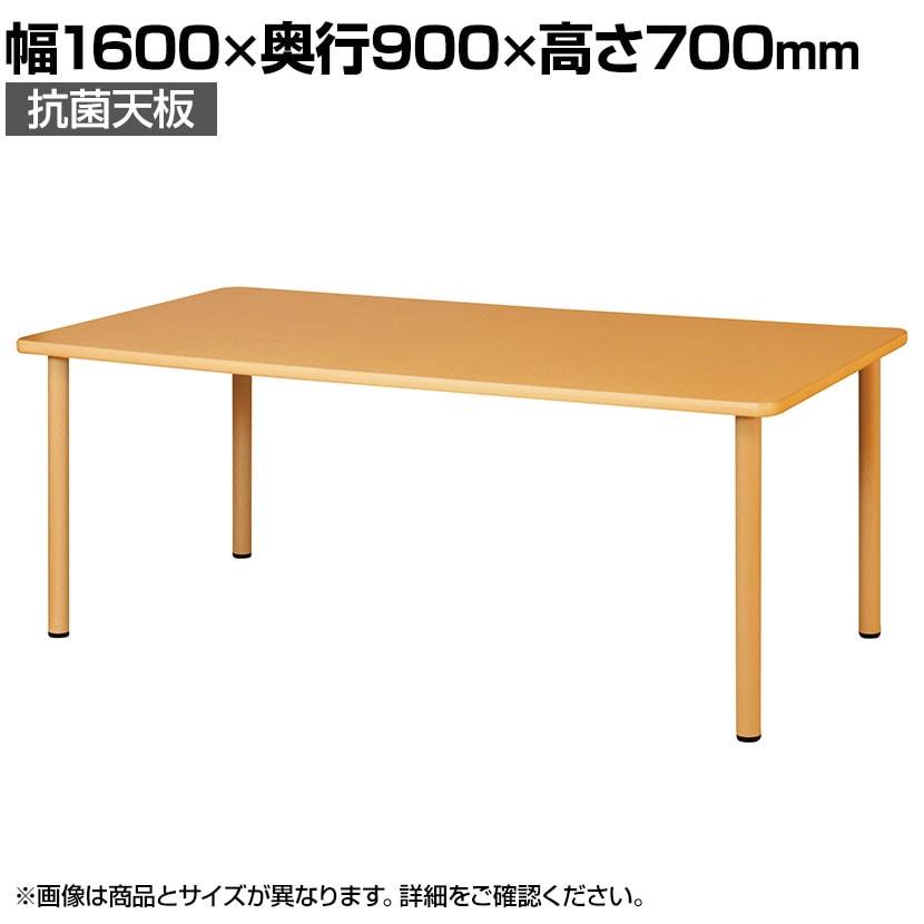 福祉施設向けテーブル 抗菌天板採用 シンプルなデザイン スチール脚 幅1600×奥行900×高さ700mm