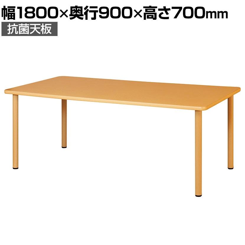 福祉施設向けテーブル 抗菌天板採用 シンプルなデザイン スチール脚 幅1800×奥行900×高さ700mm