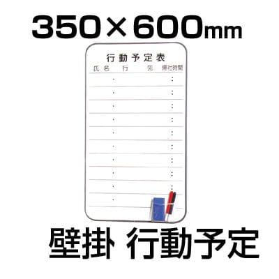 軽量 ホワイトボード 行動予定表/幅350×高さ600mm/KE-FW-A635