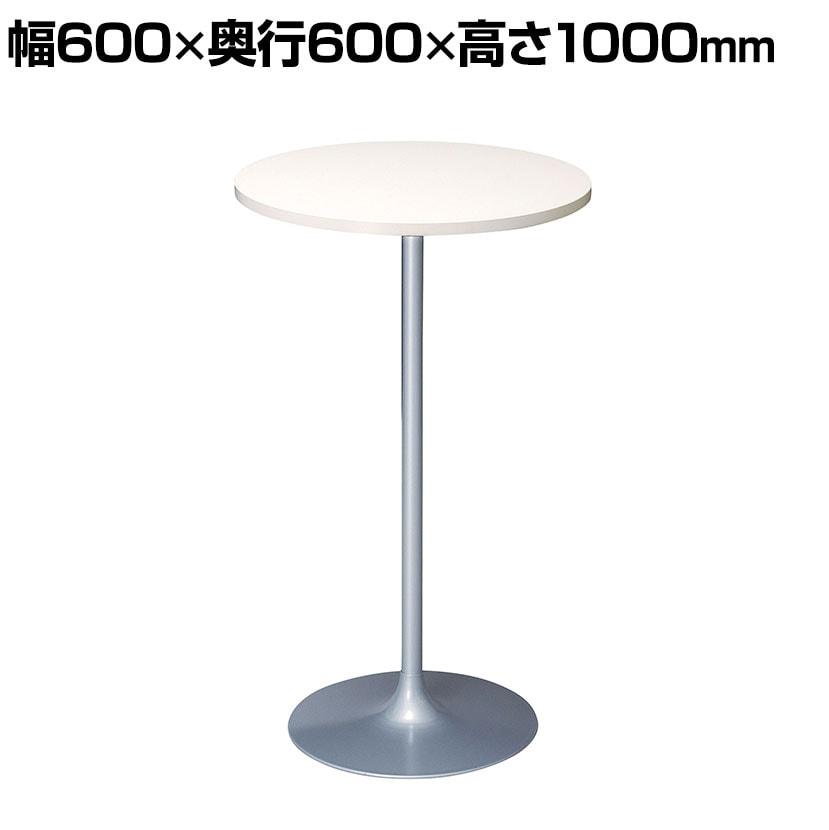 ラウンジテーブル ハイタイプ スタンディング 直径600×高さ1000mm