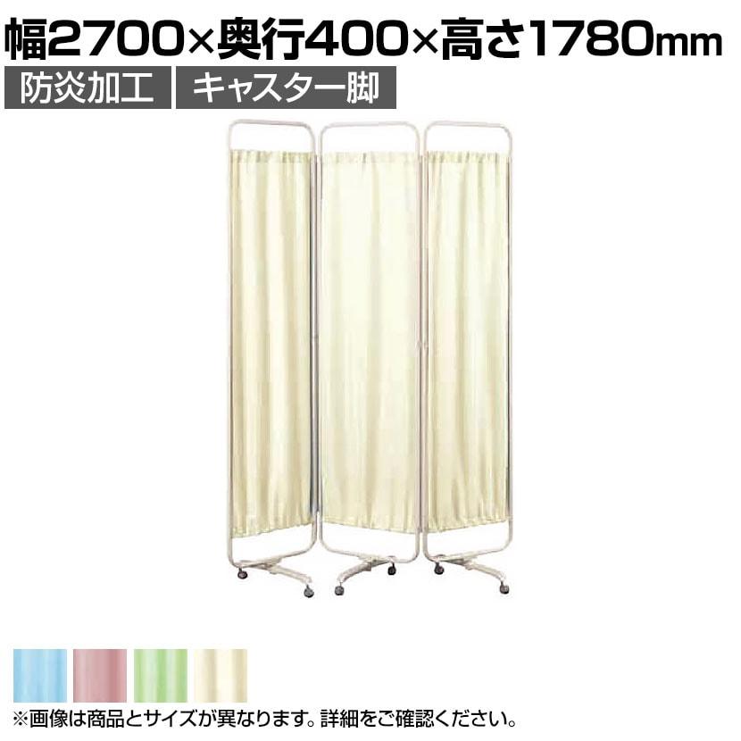 病院 診察室 スクリーン 衝立 カーテン 仕切り キャスター付 折りたたみ 三つ折 幅2700×高さ1780mm/KE-K-633-3