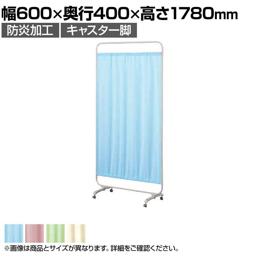病院 診察室 スクリーン 衝立 カーテン 仕切り キャスター付 幅600×高さ1780mm/KE-K-643-1