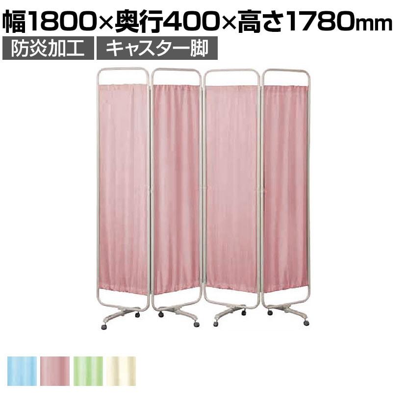病院 診察室 スクリーン 衝立 カーテン 仕切り キャスター付 折りたたみ 四つ折 幅1800×高さ1780mm/KE-K-664-4