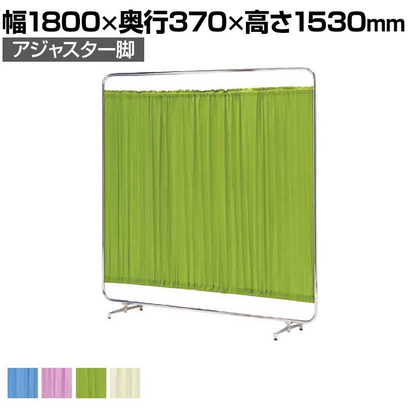 病院 診察室 スクリーン 衝立 カーテン 仕切り 幅1800×高さ1530mm/KE-KB-56