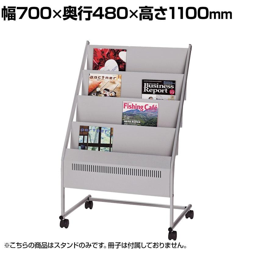 マガジンスタンド 4段 スチール製 キャスター:ストッパー付き/なし×各2 幅700×奥行480×高さ1100mm