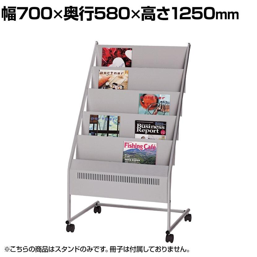 マガジンスタンド 5段 スチール製 キャスター:ストッパー付き/なし×各2 幅700×奥行580×高さ1250mm