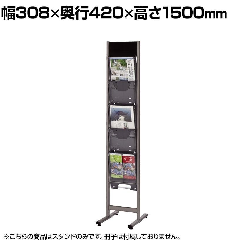 パンフレットスタンド スチール楕円パイプ仕様 1列5ポケット アジャスター脚 幅308×奥行420×高さ1500mm