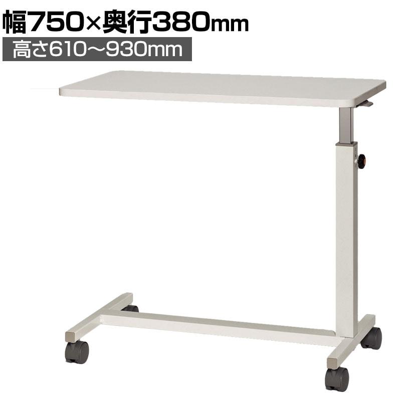 サイドテーブル 高さ無段階調節 本体:スチール製 キャスター仕様 幅750×奥行380×高さ610~930mm