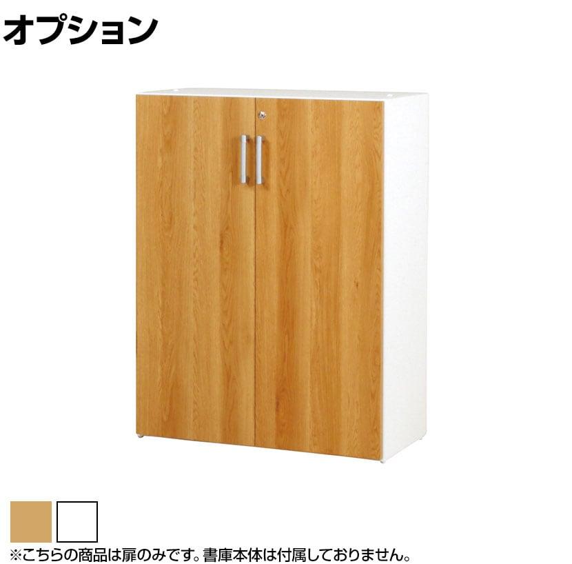[オプション]木製書庫3段用オプション扉 MOS-3専用扉 鍵/取手各2付属 幅405×奥行20×高さ1060mm(片面)