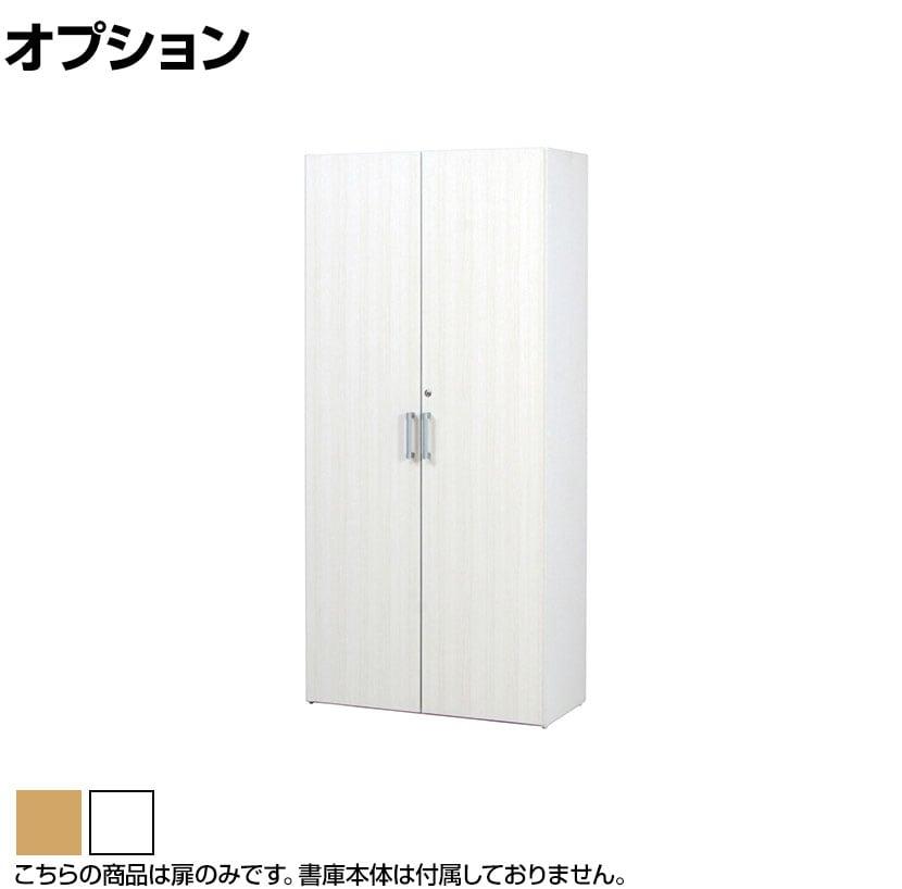 [オプション]木製書庫5段用オプション扉 MOS-5専用扉 鍵/取手各2付属 幅405×奥行20×高さ1760mm(片面)