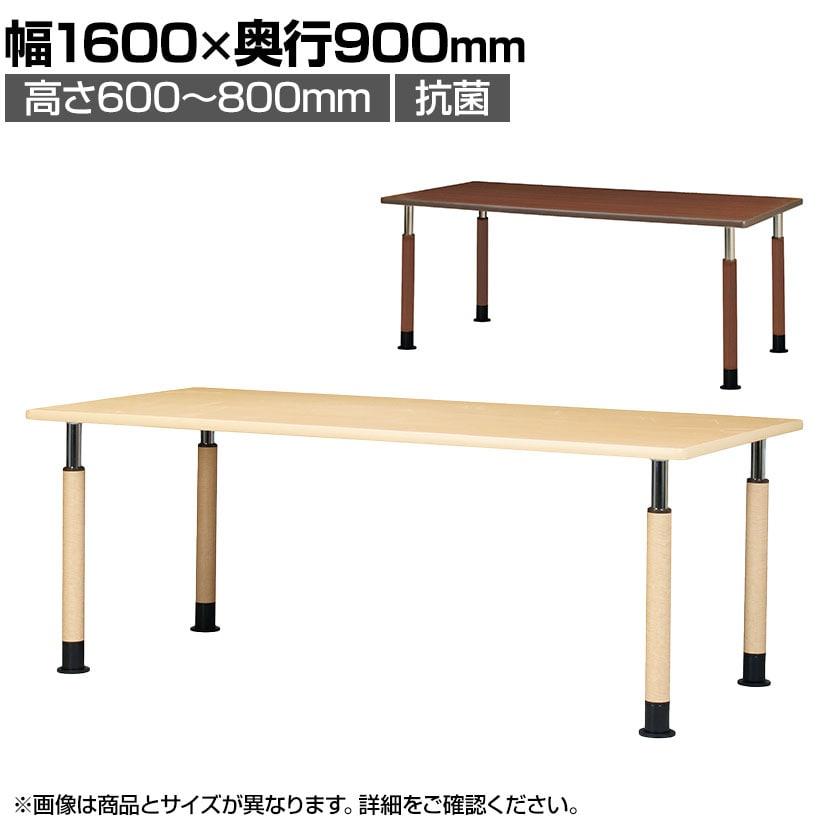 昇降式テーブル 医療・福祉施設向け 抗菌天板採用 簡単高さ調節 アジャスター脚 幅1600×奥行900×高さ600〜800mm