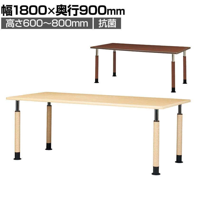 昇降式テーブル 医療・福祉施設向け 抗菌天板採用 簡単高さ調節 アジャスター脚 幅1800×奥行900×高さ600〜800mm