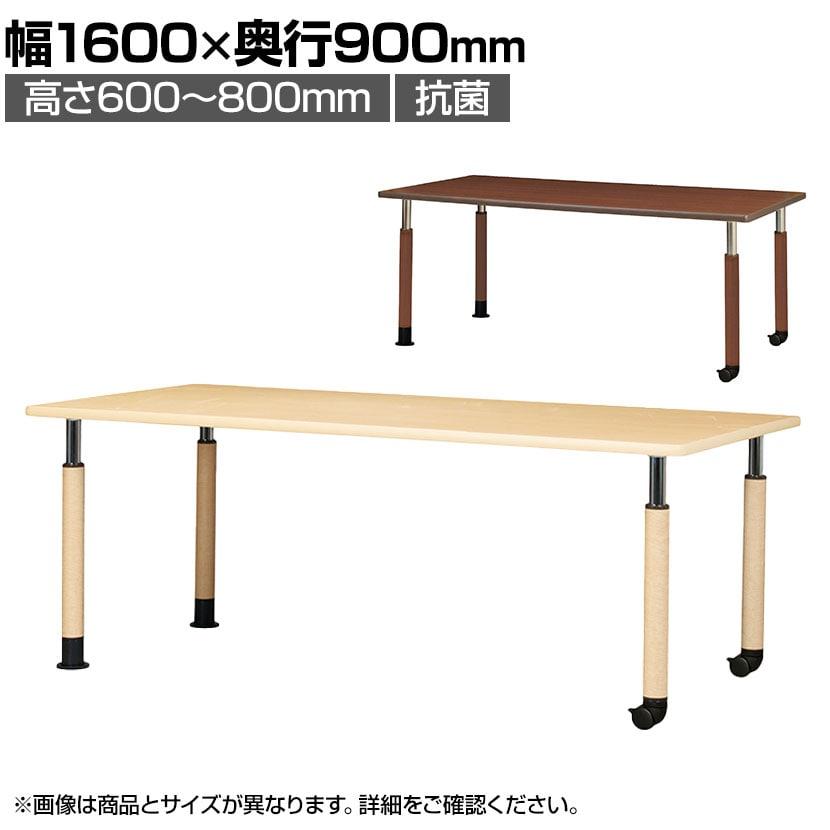 昇降式テーブル 医療・福祉施設向け 抗菌天板採用 簡単高さ調節 2輪キャスター脚 幅1600×奥行900×高さ600~800mm