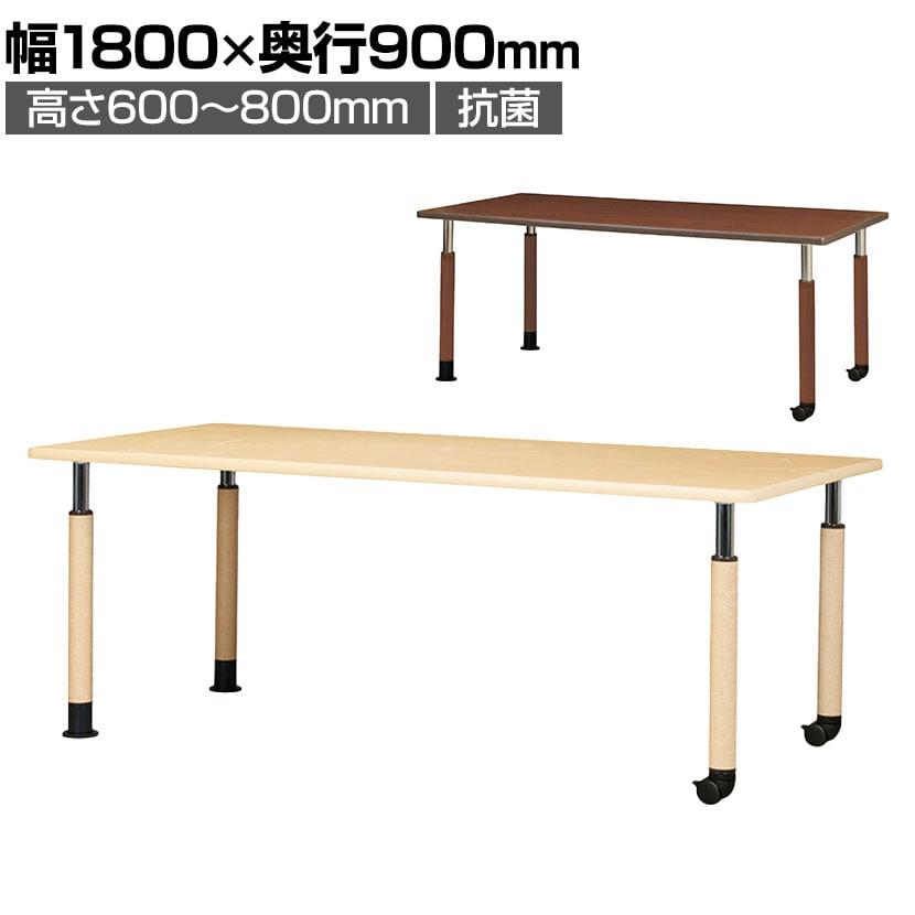 昇降式テーブル 医療・福祉施設向け 抗菌天板採用 簡単高さ調節 2輪キャスター脚 幅1800×奥行900×高さ600~800mm