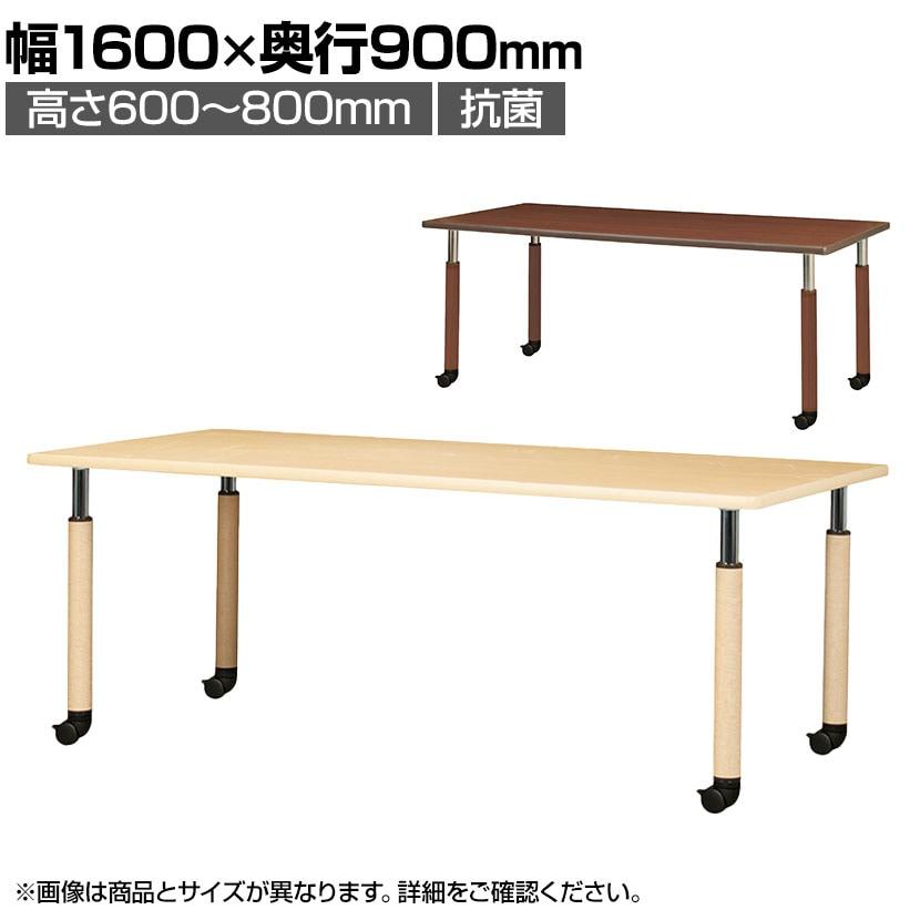 昇降式テーブル 医療・福祉施設向け 抗菌天板採用 簡単高さ調節 4輪キャスター脚 幅1600×奥行900×高さ600~800mm