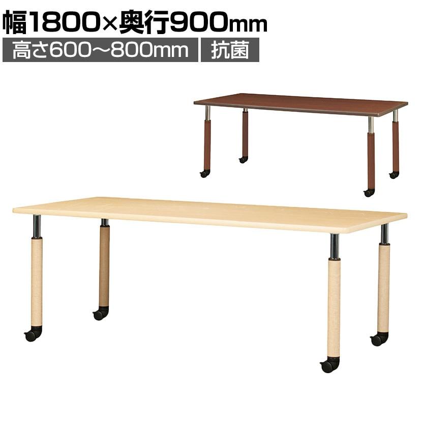 昇降式テーブル 医療・福祉施設向け 抗菌天板採用 簡単高さ調節 4輪キャスター脚 幅1800×奥行900×高さ600~800mm