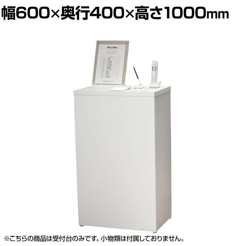 【10月下旬入荷予定】受付・記載台 エントランス シンプルなデザイン 幅600×奥行400×高さ1000mm