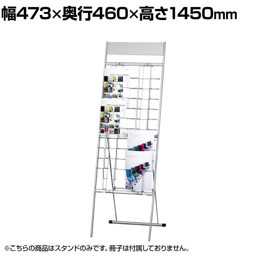 パンフレットスタンド ワイヤータイプ 表示板付属 幅473×奥行460×高さ1450mm