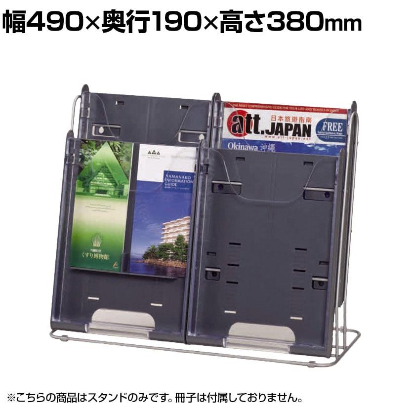 卓上パンフレットスタンド 4ポケット ポケットサイズ変更可 幅490×奥行190×高さ380mm